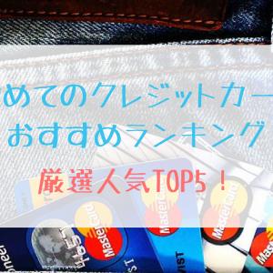 初めてのクレジットカードにおすすめなのは?人気ランキングTOP5!