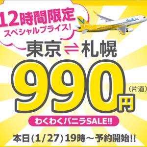 北海道に安く行くには?格安航空券とホテルで格安旅行!おすすめのお土産は?