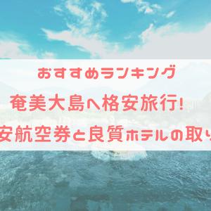 奄美大島へ格安旅行! おすすめの飛行機とホテルは?LCCは?
