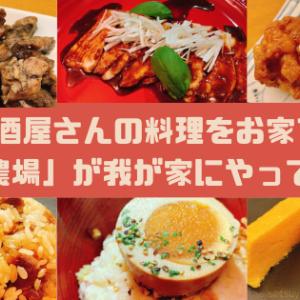 居酒屋さんのコース料理がお家にやってくる!「塚田農場」の「贅沢ファミリーセット」を実食レビュー!