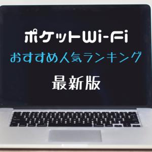 【2021】ポケットWiFi・モバイルルーター|おすすめ人気ランキング【徹底比較】