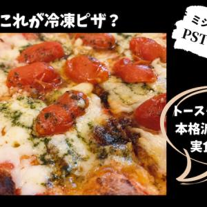 ミシュラン掲載★新感覚冷凍ピザを実食レビュー|PST Roppongi (六本木)のピザ