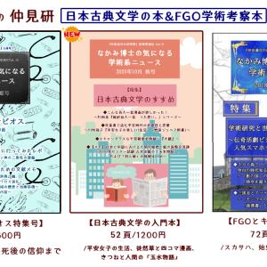 ◆告知◆2020/10/11(日)島根県松江市で開催の花鳥風月153に出ます【委託-5】 #kacho