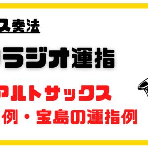 フラジオ運指表~アルトサックス 音の連結と宝島の運指例