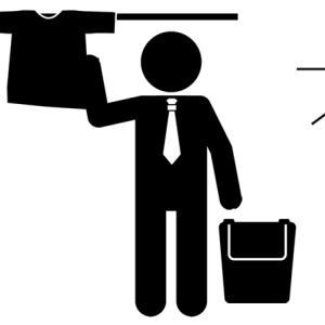 家事をしない夫を「ラクに確実に変える」方法~洗濯 初級・後半編