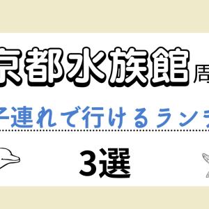 【京都水族館周辺で食事】子連れで行けるランチのお店やカフェを紹介