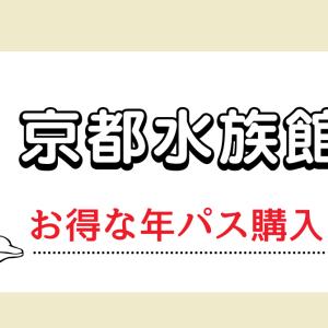【年間パスポートが1800円】京都水族館の年パスを安くお得に購入する方法