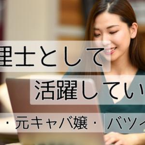 高校中退の中卒/元キャバ嬢(バツイチ)が税理士になって活躍している話