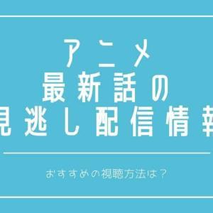 アニメ:アクダマドライブ 最新話の見逃し動画配信と無料視聴まとめ。