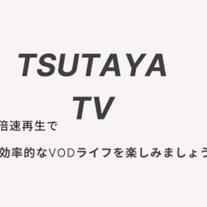 TSUTAYA TVで再生速度が変更可能に!倍速再生の対応デバイスは?