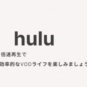 huluは再生速度が変更可能。テレビでも倍速再生ができる!?