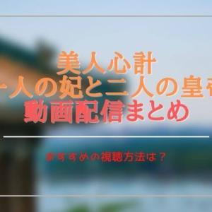 中国(華流)ドラマ:美人心計びじんしんけいを無料視聴できる動画配信サブスクは?字幕・吹き替えは?