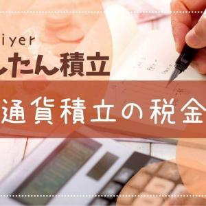bitFlyer(ビットフライヤー)かんたん積立 利益と税金の計算