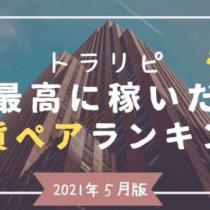 トラリピ 最強通貨ペア~稼いだ金額ランキング(2021年5月版)