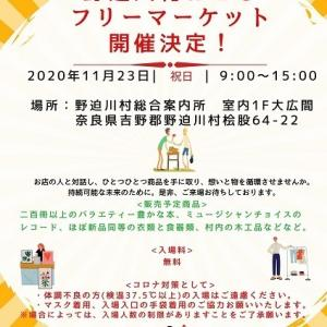 野迫川村おこし、フリーマーケット開催のお知らせ