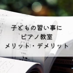 ピアノの習い事って無駄!?こんなにもある4つのメリットと効果、デメリットも