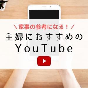 家事のモチベUP!人気主婦YouTuberのおすすめは?(モーニングルーティーン・料理動画・収納・片付け)