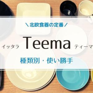 イッタラTeema(ティーマ)どれを買うべき?使いやすさを主婦がブログで判定!