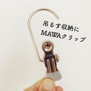 【MAWA(マワ)】モノクリップで吊るす収納が捗る!使用例をブログで紹介します。