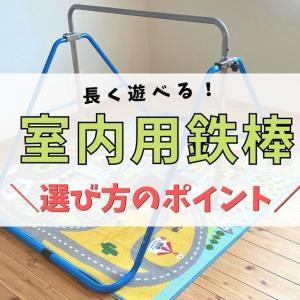 室内用鉄棒を5年使ってわかった子供への効果とおすすめの選び方(家庭用鉄棒・自宅用鉄棒・子供用鉄棒)
