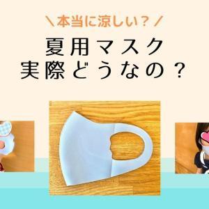 夏用マスク(接触冷感)買ってみた!暑くない?苦しくない?本音レビュー!