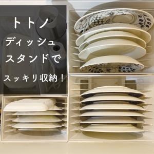 食器(お皿)の引き出し収納ならコレ!「トトノ・ディッシュスタンド」を詳しくブログで紹介