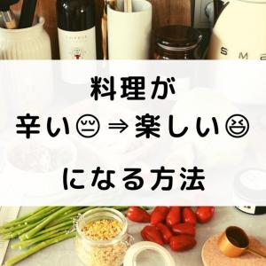 毎日の料理がつらい(>_<)⇒楽しくなってきた!その方法とは?