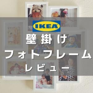 IKEAの壁掛けフォトフレーム(8枚)で簡単おしゃれ!写真サイズや掛け方など