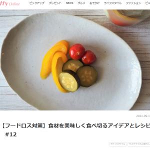 「PrettyOnline」連載コラム「やさしく、シンプルに。サステナブルな暮らし」フードロス対策に!野菜の食べ方と工夫【お仕事忘備録】