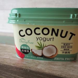イオンで購入できるプラントベースの「ココナッツヨーグルト」【おすすめ】