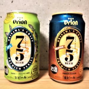 【沖縄・石垣島】よなよな宿飲み!? 地ビールを色々試してみたよ【旅するように暮らす】
