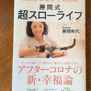 【読了】『自由もお金も手に入る!勝間式超スローライフ』を読みました。