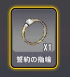 【ラストオリジン】「誓約の指輪」を渡すとしたら誰に渡すべきか