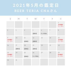 2021年5月の出張鑑定(Beer Teria CNAさん)