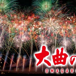 第94回全国花火競技大会「大曲の花火」が、2020年に続き2021年も中止!