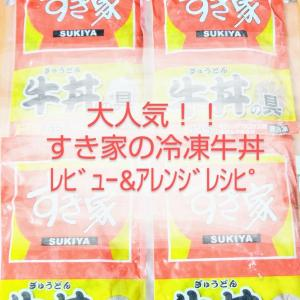 通販で大人気!すき家の冷凍牛丼の具は買って損なし。簡単アレンジレシピ&実食口コミレポ