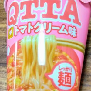 クッタカップ麺トマトクリームの値段やカロリーは?アレンジ方法や口コミレビューもご紹介