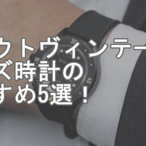 アバウトヴィンテージのメンズ時計のおすすめ5選!要注目のモデルを徹底解説!
