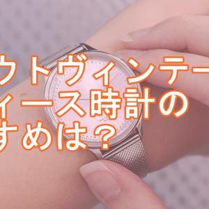 アバウトヴィンテージのレディース時計のおすすめは?一番お洒落でかわいいのはどれ?