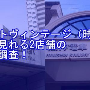 アバウトヴィンテージ(時計)の実物が見れる2店舗の詳細を調査!