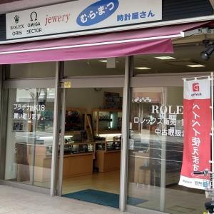 ロレックスの中古時計が揃う静岡県島田市の村松時計店を訪れてみた