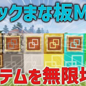 【マイクラMOD】アイテムを無限増殖!クリックまな板MOD!
