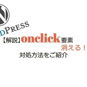 【解説】WordPress「onclick要素」が勝手に消える!?―対処方法ご紹介
