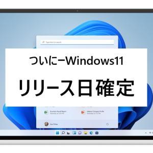 Wnidows11リリース日確定!