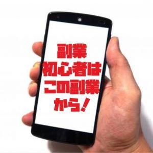 【朗報】iPhoneユーザー限定―簡単副業  スマホモニターバイト