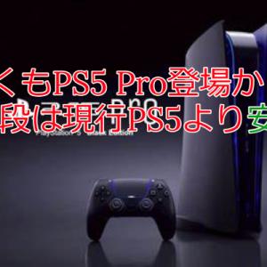 早くもPS5 Pro登場か!?―値段は現行PS5より安い