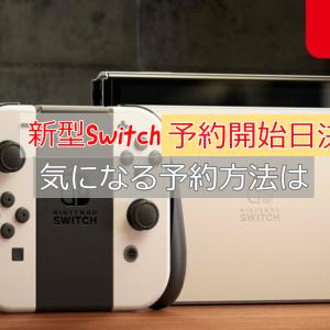 任天堂新型スイッチ(有機ELモデル)発売日決定―予約方法は!