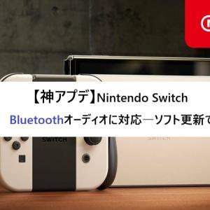 【神アプデ】Nintendo Switch Bluetoothオーディオに対応―ソフト更新で