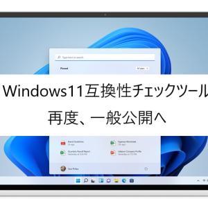 Windows11互換性チェックツール再度、一般公開へ