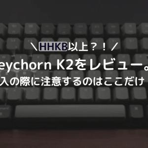 Keychron K2使用レビュー|向いていない人はこんな人。